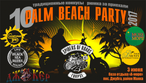 Palm_beach_party_2017.png